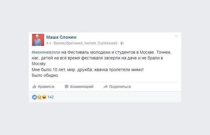 Маша Слоним, #МеняНеВзяли.