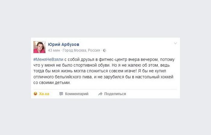 Юрий Арбузов, #МеняНеВзяли.