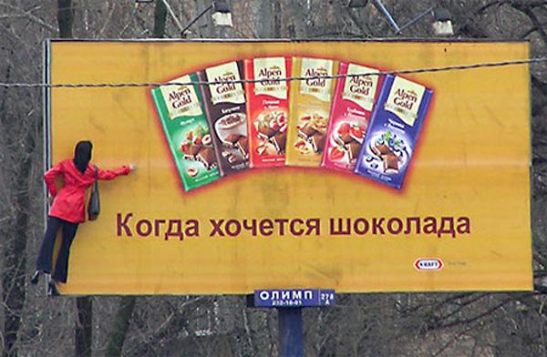 Забавная реклама шоколада Alpen Gold