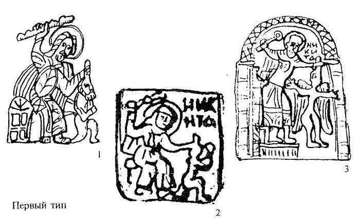 Типы изображений святого Никиты-бесогона: первый тип (рис. 1-3)