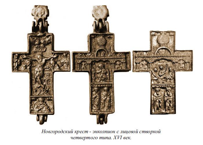 Новгородский крест - энколпион с лицевой створкой четвертого типа. XVI век.