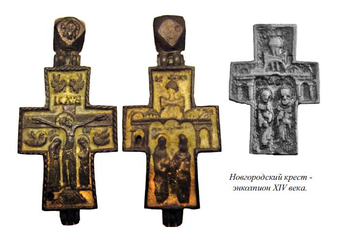 Новгородский крест-энколпион XV века.