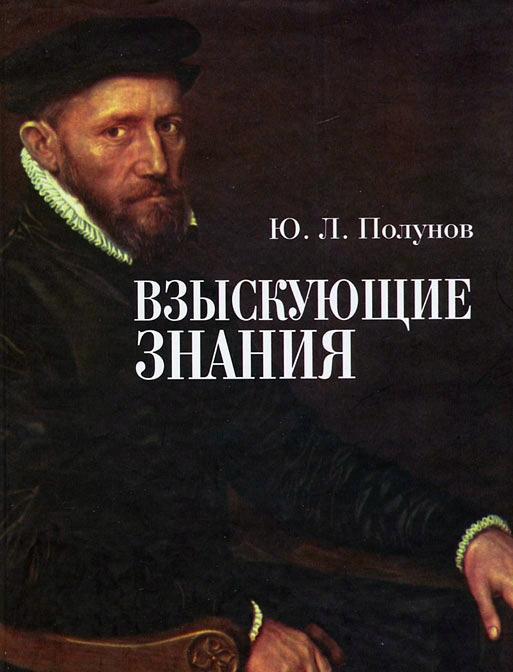 Монография Юрия Полунова «Взыскующие знания»