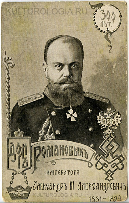 Александр III (1881-1894)