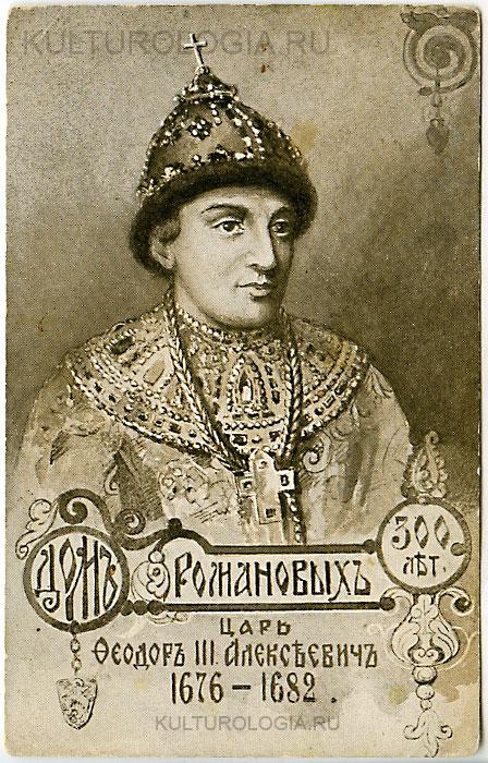 Федор III Александрович(1676-1682)