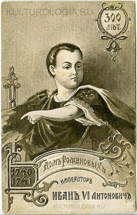 Иван VI Антонович (1740-1741)