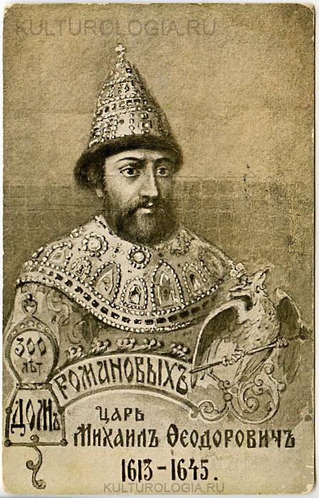 Михаил Федорович (1613-1645)