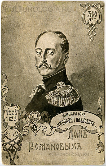 Николай I (1825-1855)