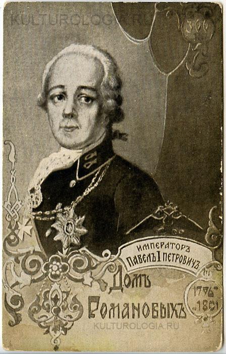 Павел I (1776-1801)