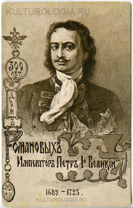 Петр I Великий (1689-1725)