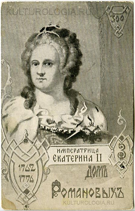 Екатерина II Великая (1762-1776)