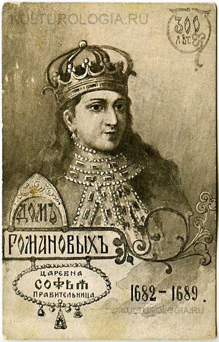 Царевна Софья (1682-1689)