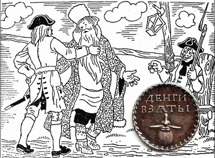 Петр I приказал брить боярские бороды.