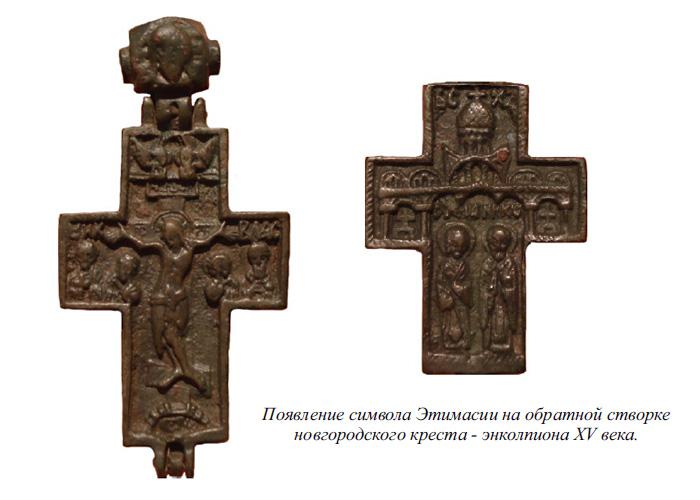 Появление символа Этимасии на обратной створке новгородского креста-энколпиона XV века.
