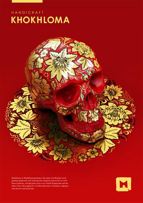 Хохломская роспись на черепе, автор Саша Виноградова