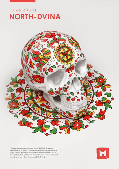 Роспись на черепе. Северная Двина.