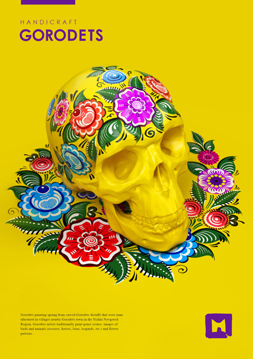 Городетская роспись по черепу