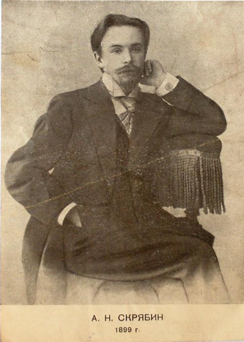 Александр Николаевич Скрябин.