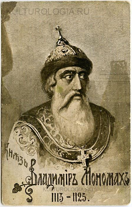Владимир Мономах (1113-1125)