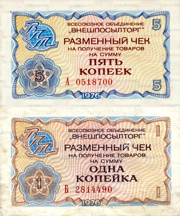 В магазине березка «Березка» разноцветные чеки ценились гораздо больше, чем рубли с портретом Ленина