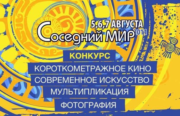 Фестиваль Cоседний мир: конкурс Мир Искусств