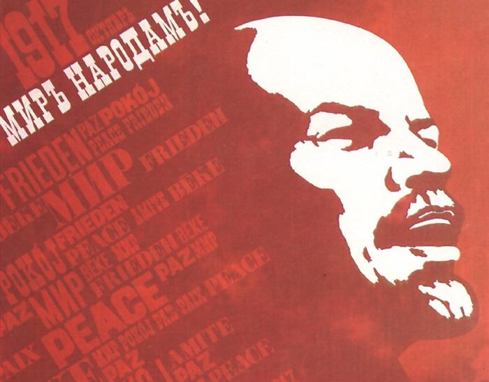 Октябрьская Социалистическая Революция. «Мир народам» - советский плакат.