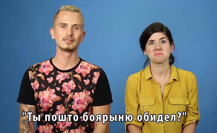 Американцы пытаются произнести крылатые фразы из русских фильмов.