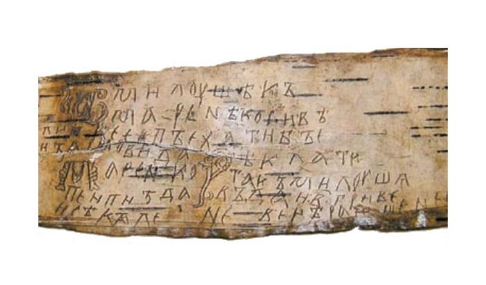 Грамота из Новгорода XII в., содержащая обсценную лексику.
