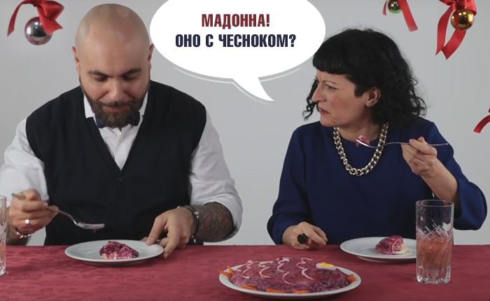 Итальянцы пробуют традиционные блюда новогоднего стола россиян.