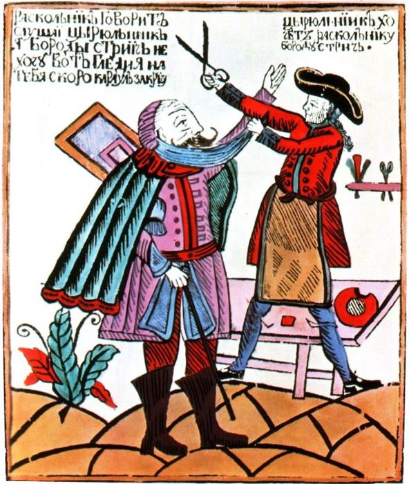 Насильственное бритье бород. Лубок XVIII века.