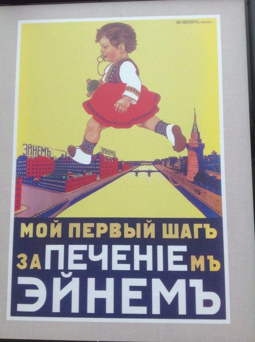 Реклама товарищества ЭйнемЪ.