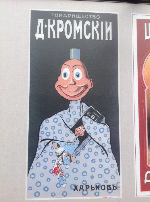 Реклама товарищества Д. Кромскiи.