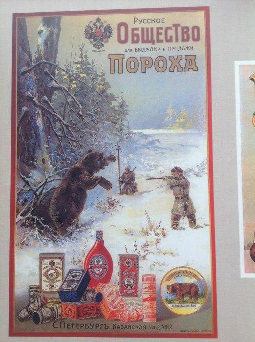 Реклама Русского общества для выделки и продажи пороха.