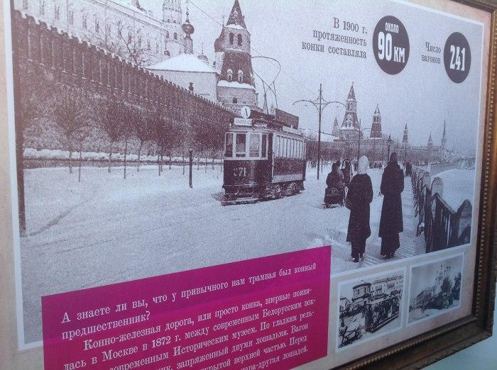 Городской транспорт дореволюционной Москвы.