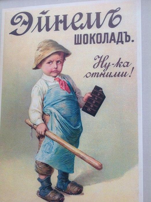 Реклама начала XX века.