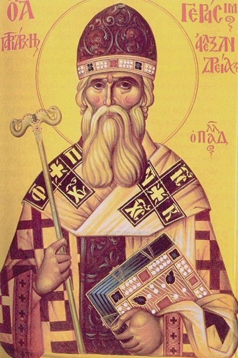 Александрийский патриарх Герасим.