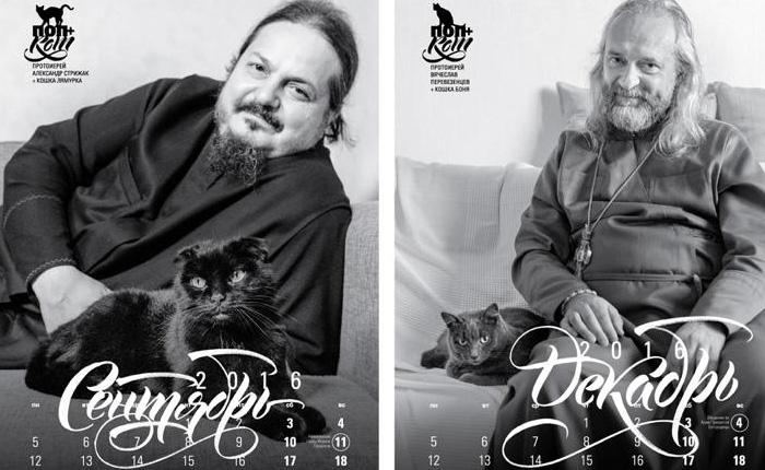 Сентябрь - протоиерей Александр Стрижак + кошка Лямурка. Декабрь - протоиерей Вячеслав Перевезенцев + кошка Боня.