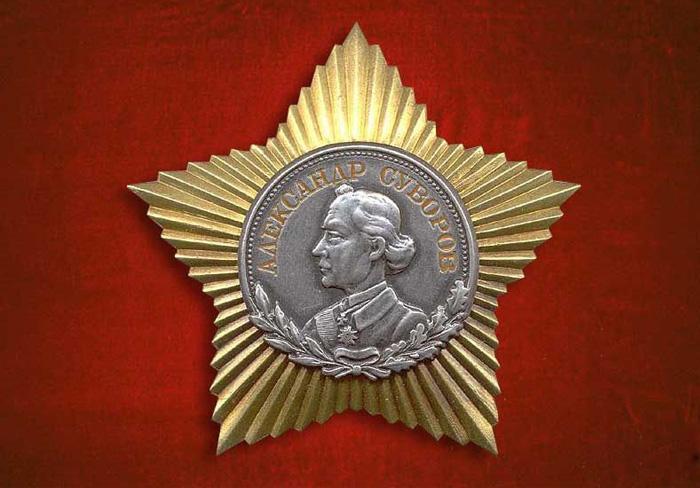 Орден Суворова - советская награда времён Великой Отечественной войны.
