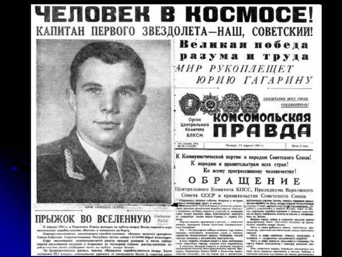 Статья в газете о первом космонавте. | Фото: semena-baza.ru.
