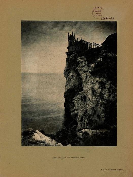 Замок, парящий между небом и морем, расположенный на отвесной 40-метровой скале мыса Ай-Тодор на южном берегу Крыма.
