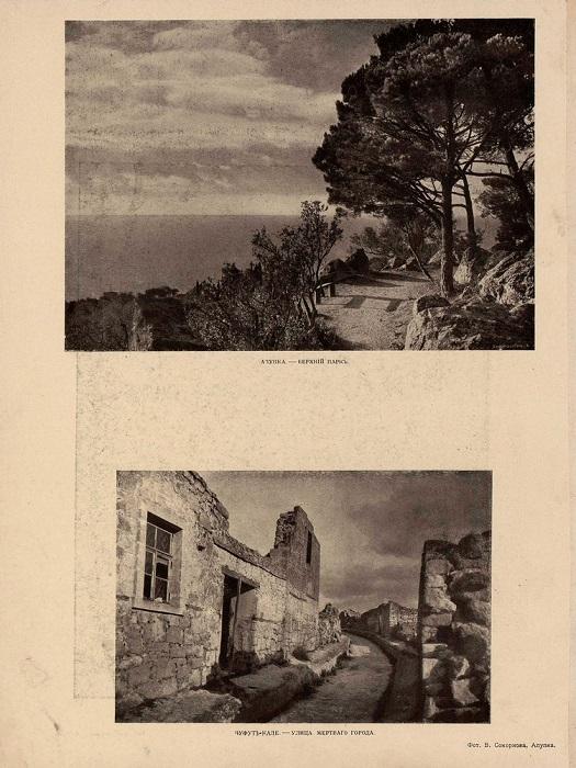 Верхний парк. Пещерный город Чуфут - Кале.