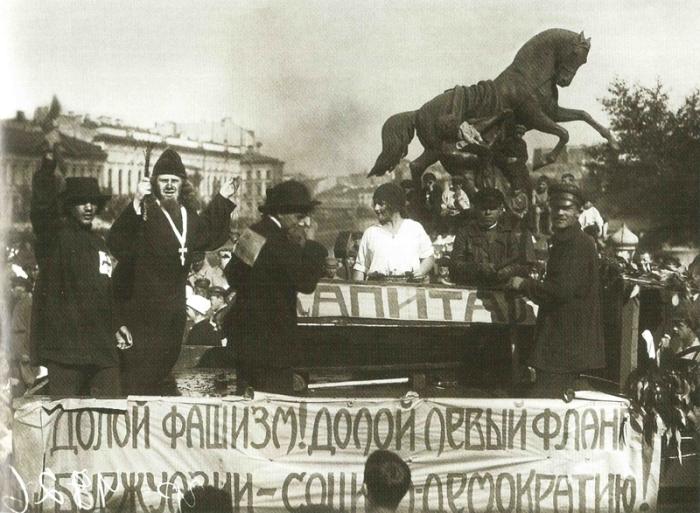 «Долой фашизм! Долой левый фланг буржуазии - социал-демократию!»