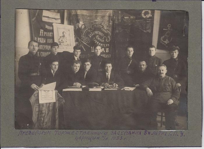 Торжественное заседание 5-летия Г.П.У. Царицын, 1923 год.