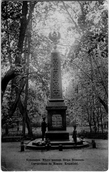 Памятник Петру I в усадьбе Влахернское-Кузьминки.