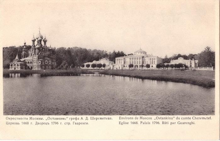 Дом Шереметьевых и Храм Троицы Живоначальной в Останкино.