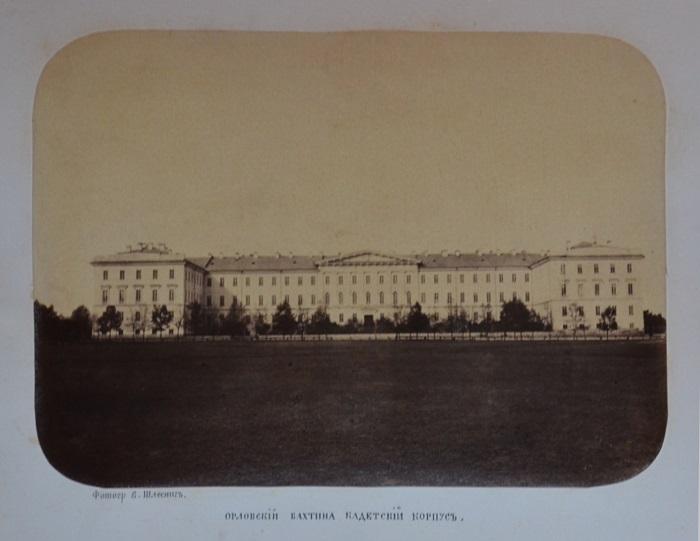 Среднее военно-учебное заведение для юношей дворянского происхождения.