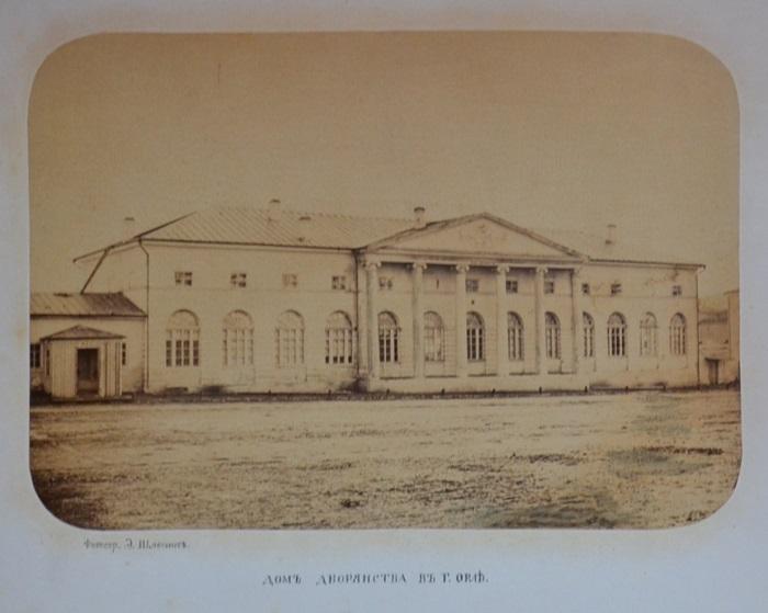 Дом дворянства в Орле.