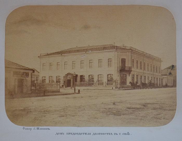 Дом крупного помещика Орловской губернии.