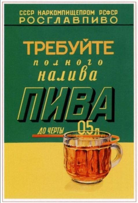 «Требуйте полного налива пива до черты».