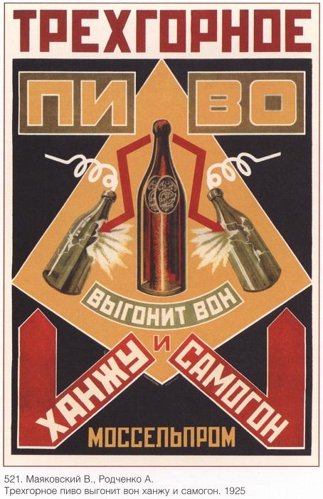 «Трехгорное пиво выгонит вон ханжу и самогон».